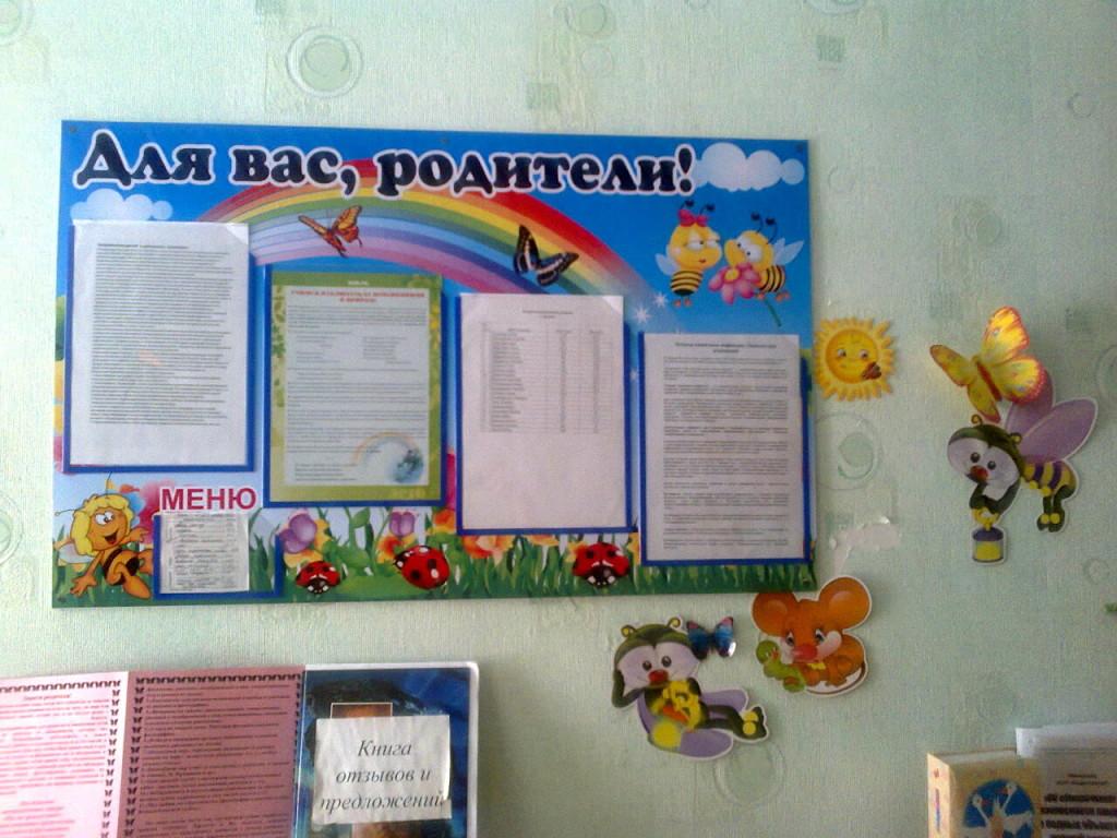 Фото как оформить уголок для родителей в детском саду своими руками фото 311